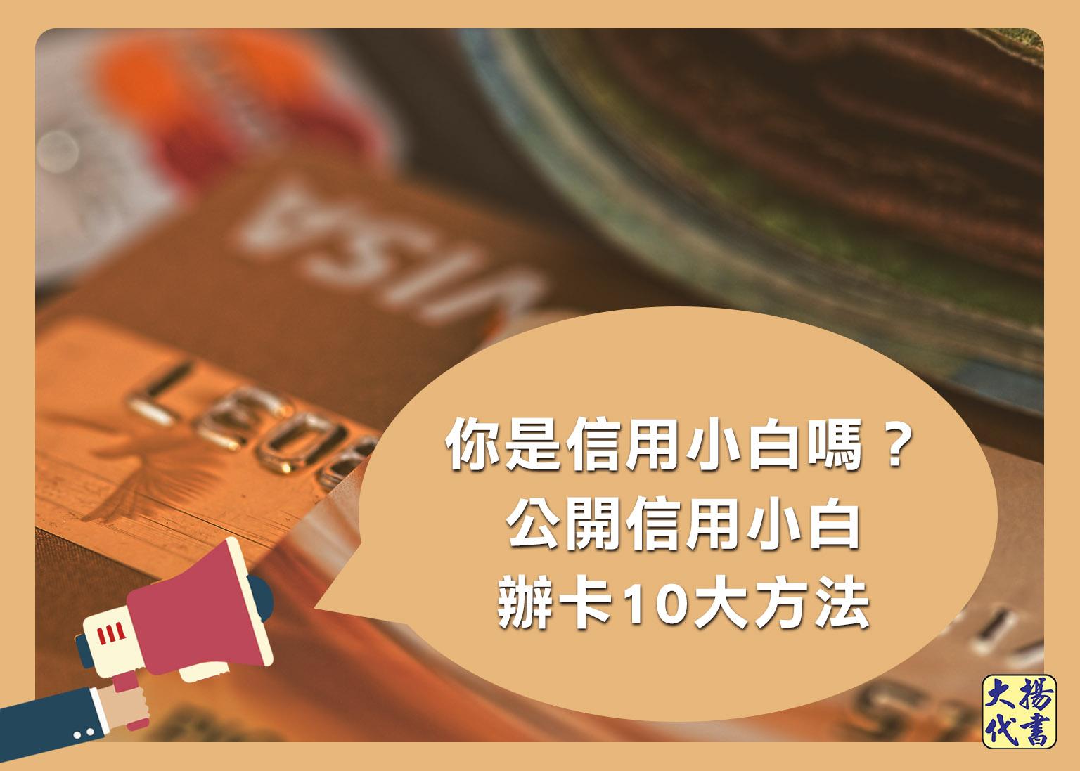 你是信用小白嗎?公開信用小白辦卡10大方法-大揚代書事務所
