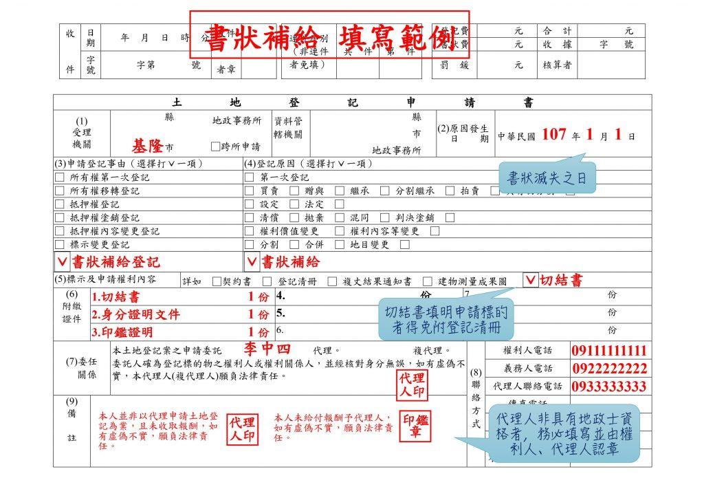 申請書狀補發範例(2)-大揚代書事務所