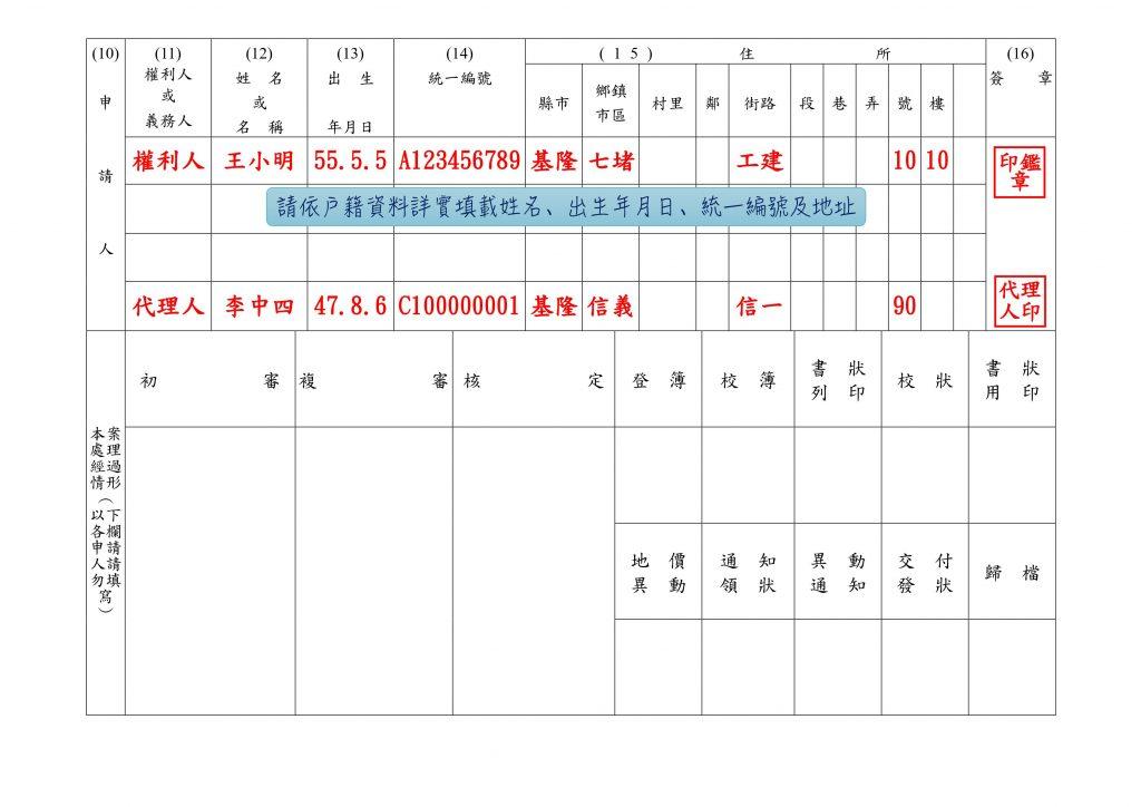 申請書狀補發範例(3)-大揚代書事務所