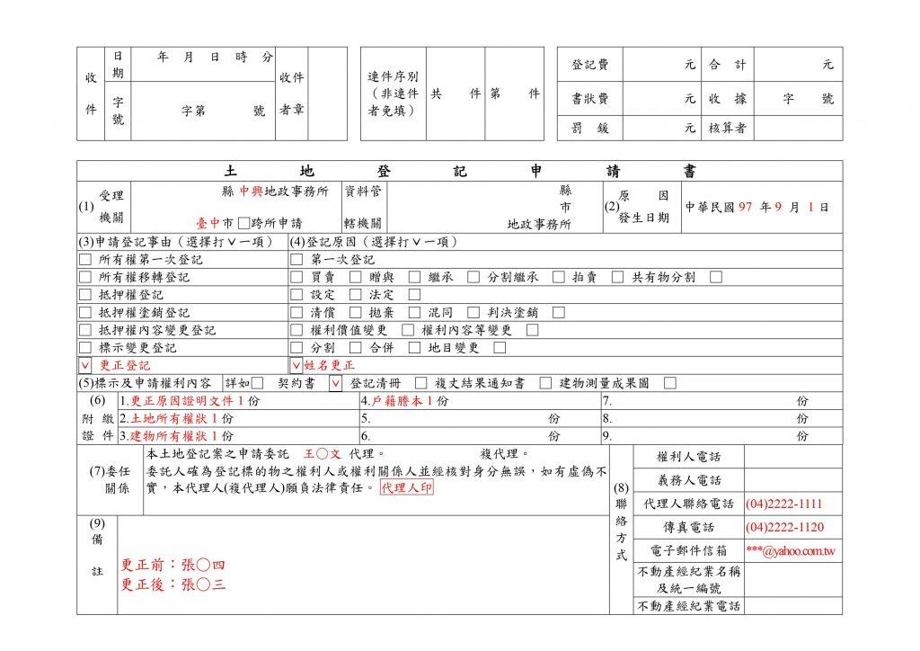 土地登記申請書填寫範例(1)