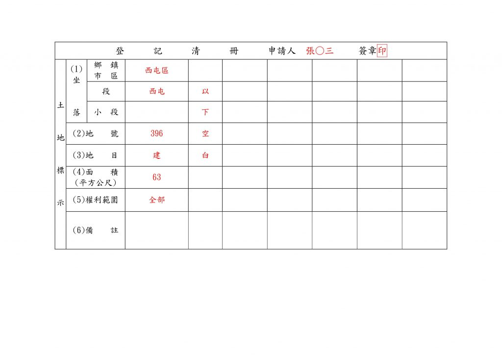 登記清冊填寫範例(1)