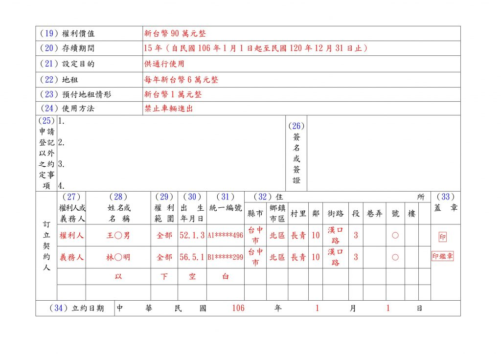 不動產役權設定契約書填寫範例 (2)