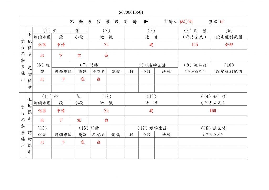不動產役權設定清冊填寫範例 (1)