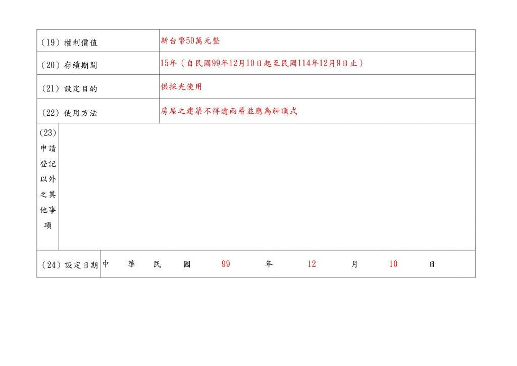不動產役權設定清冊填寫範例 (2)