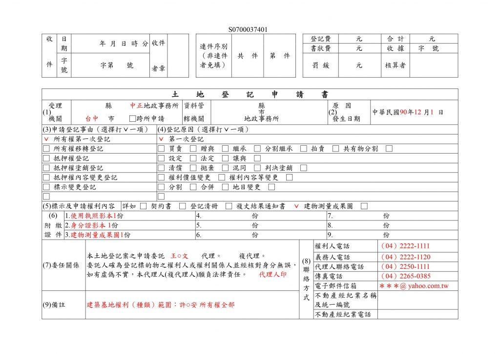 土地登記申請書填寫範例 (1)