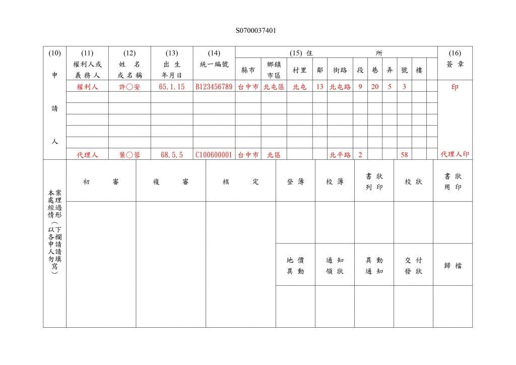 土地登記申請書填寫範例 (2)
