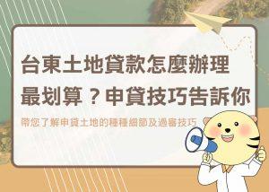 台東土地貸款怎麼辦理最划算?申貸技巧一次告訴你 - 大揚代書事務所